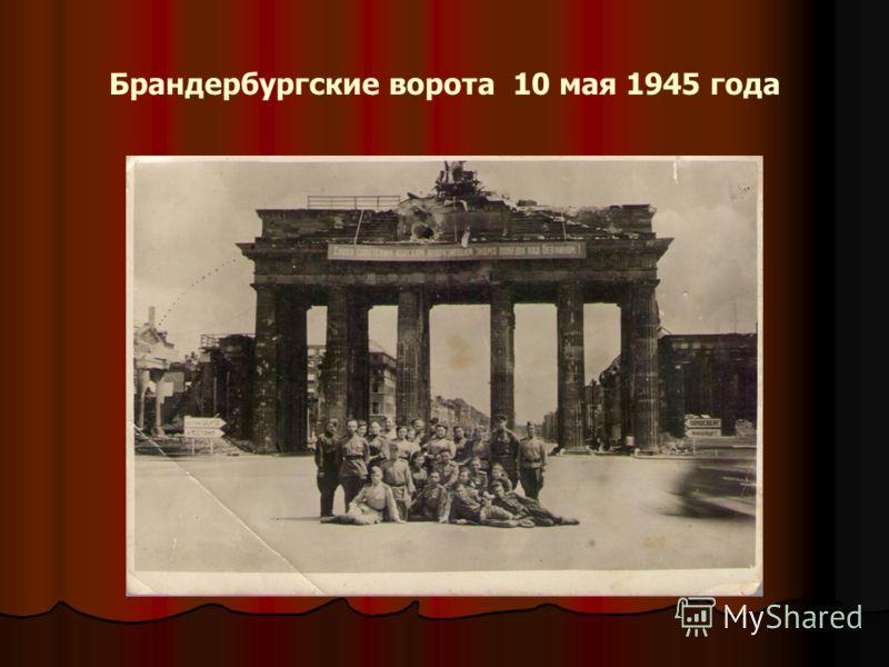 Брандербургские ворота 10 мая 1945 года