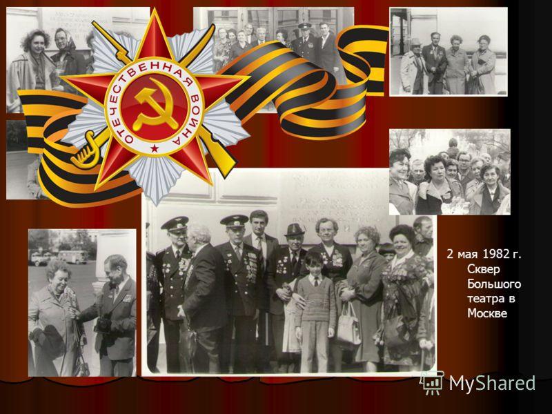 2 мая 1982 г. Сквер Большого театра в Москве