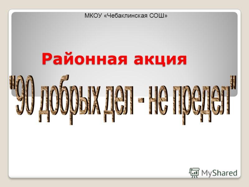Районная акция МКОУ «Чебаклинская СОШ»