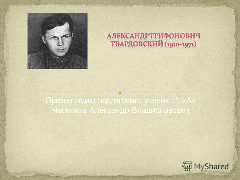 Презентацию подготовил: ученик 11 «А» Чесноков Александр Владиславович