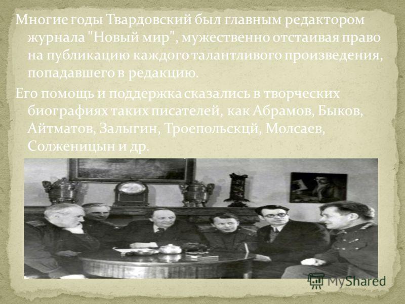 Многие годы Твардовский был главным редактором журнала