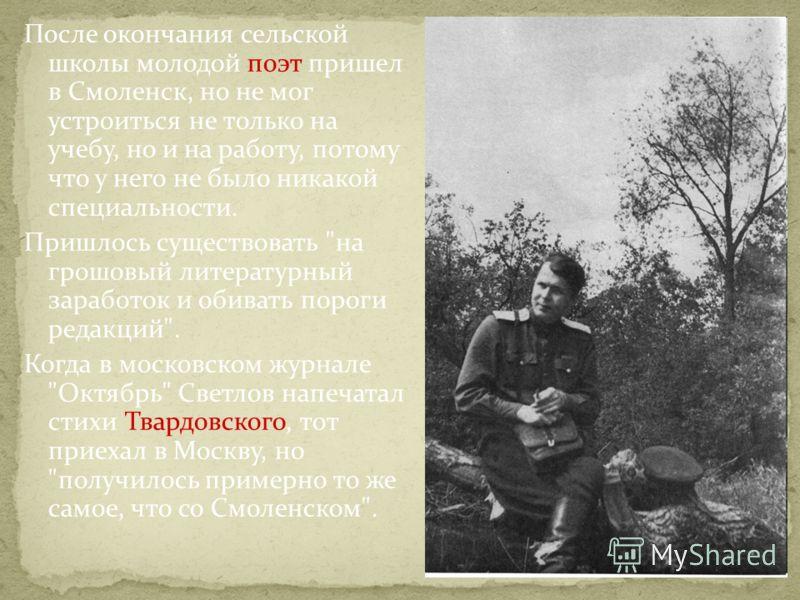 После окончания сельской школы молодой поэт пришел в Смоленск, но не мог устроиться не только на учебу, но и на работу, потому что у него не было никакой специальности. Пришлось существовать