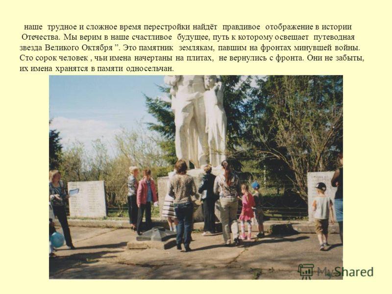 В 1989 году в деревни Кожина - Гора, на центральной усадьбе колхоза Авангард состоялось открытие памятника воинам, павшим в годы войны 1941 - 1945гг. Возле дороги находится фигура советского солдата на пьедестале с ребёнком возле плеча. Рядом на гран