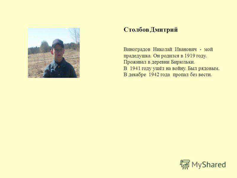Костин Властислав Моего дедушки дедушка - Николай Иванович Старцев - проживал в Воронежской области. Работал в колхозе трактористом. В 20 лет ушёл на войну. Начал свой боевой путь под Ржевом. Он был танкистом. Участвовал во многих сражениях. А в 1945