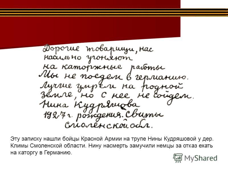 Эту записку нашли бойцы Красной Армии на трупе Нины Кудряшовой у дер. Климы Смоленской области. Нину насмерть замучили немцы за отказ ехать на каторгу в Германию.