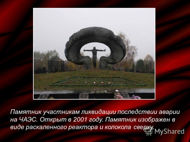 Памятник участникам ликвидации последствии аварии на ЧАЭС. Открыт в 2001 году. Памятник изображен в виде раскаленного реактора и колокола сверху.