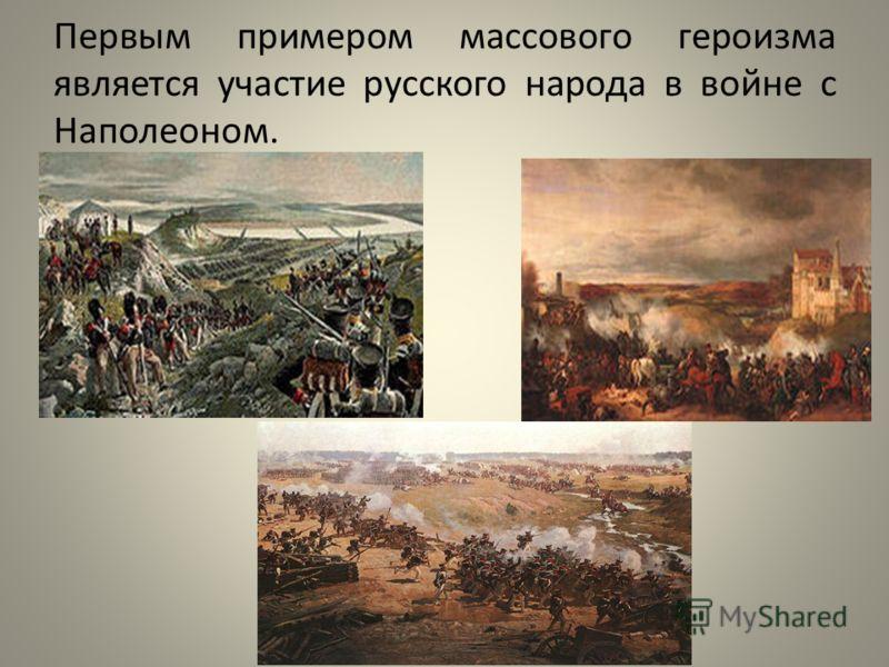 Первым примером массового героизма является участие русского народа в войне с Наполеоном.