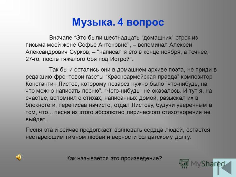 Музыка. 4 вопрос Вначале Это были шестнадцать домашних строк из письма моей жене Софье Антоновне