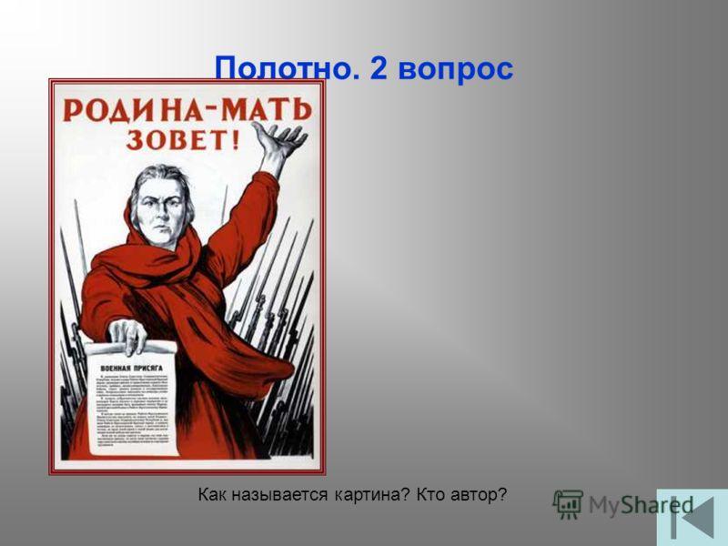 Полотно. 2 вопрос Как называется картина? Кто автор?