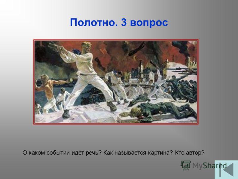 Полотно. 3 вопрос О каком событии идет речь? Как называется картина? Кто автор?