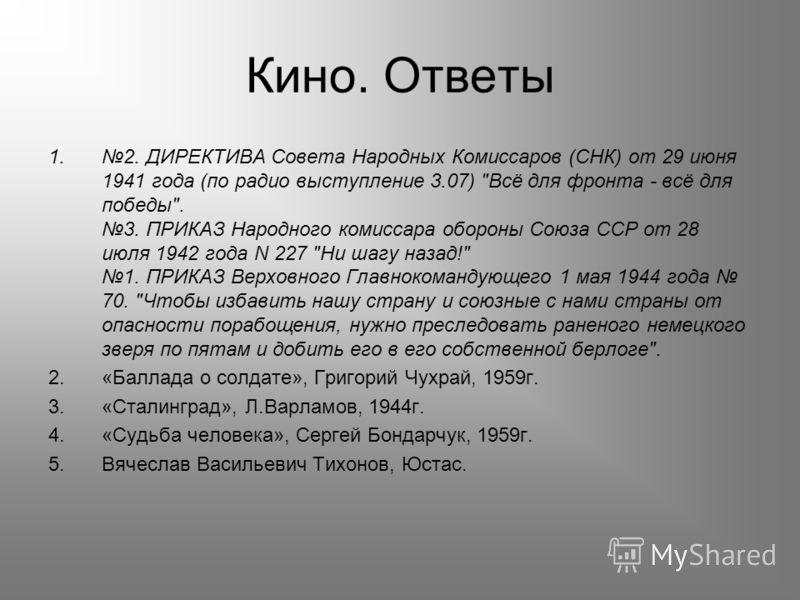 Кино. Ответы 1.2. ДИРЕКТИВА Совета Народных Комиссаров (СНК) от 29 июня 1941 года (по радио выступление 3.07)