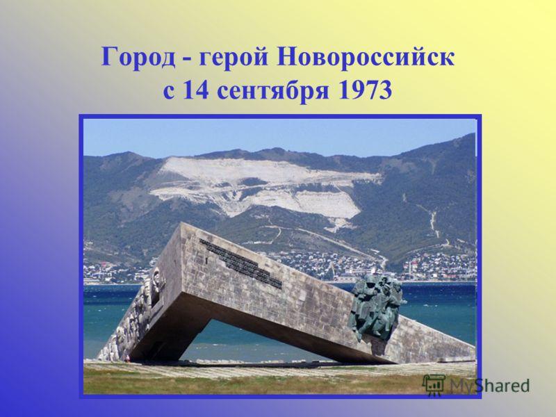 Город - герой Новороссийск с 14 сентября 1973
