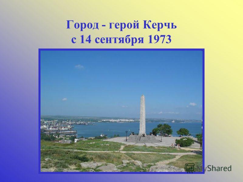 Город - герой Керчь с 14 сентября 1973