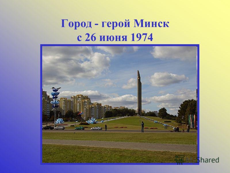 Город - герой Минск с 26 июня 1974