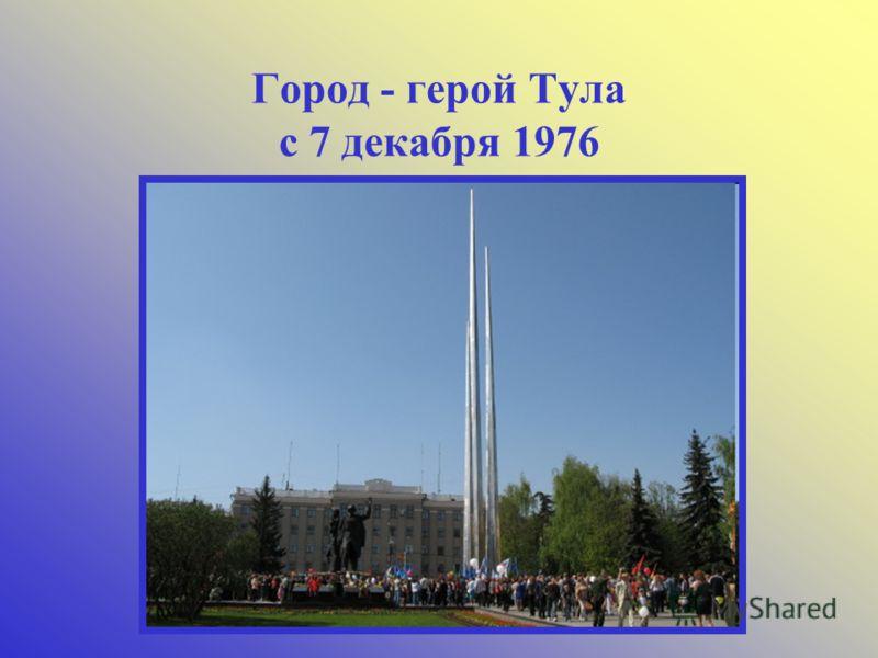 Город - герой Тула с 7 декабря 1976