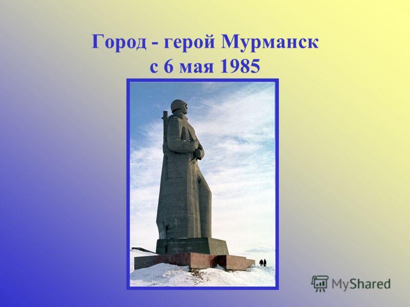 Город - герой Мурманск с 6 мая 1985