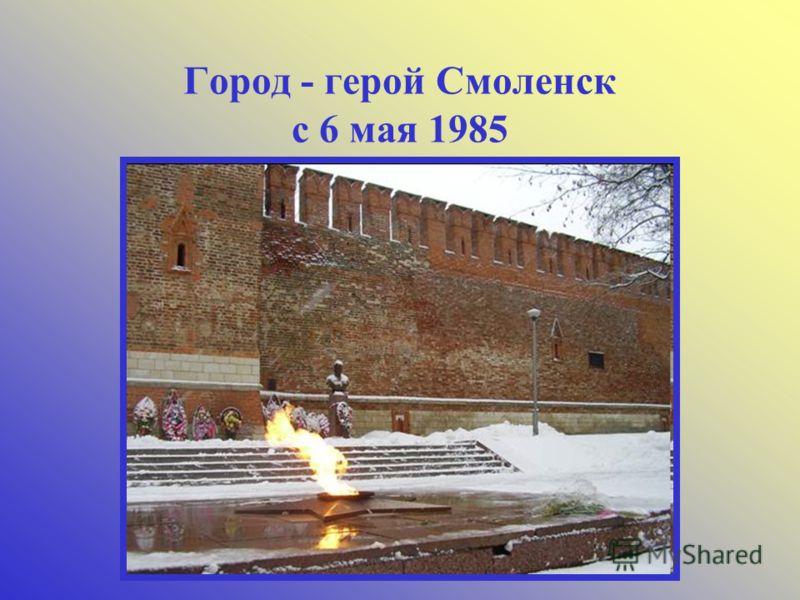 Город - герой Смоленск с 6 мая 1985