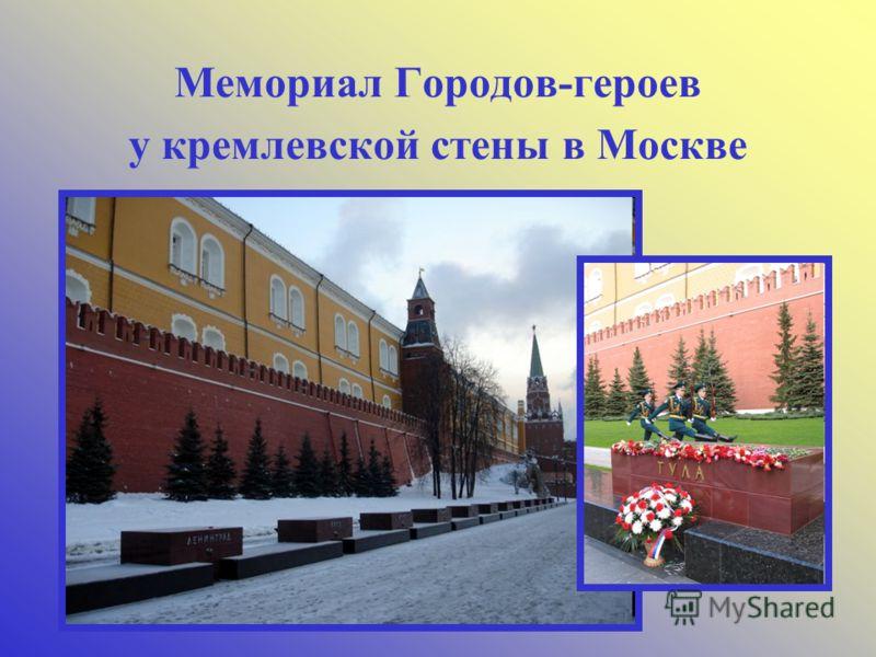 Мемориал Городов-героев у кремлевской стены в Москве