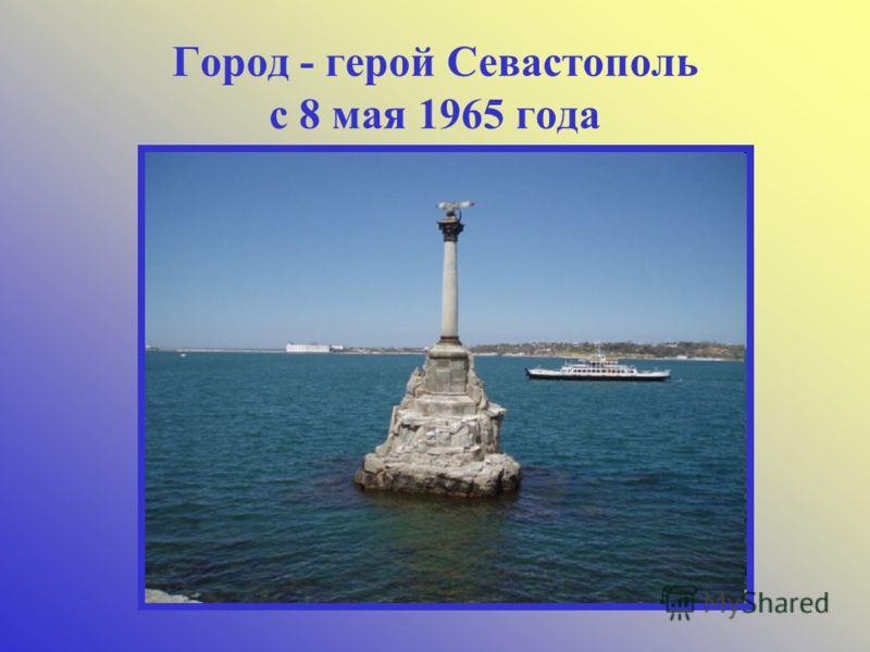 Город - герой Севастополь с 8 мая 1965 года