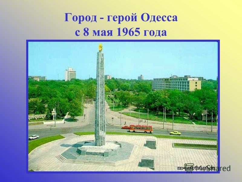 Город - герой Одесса с 8 мая 1965 года