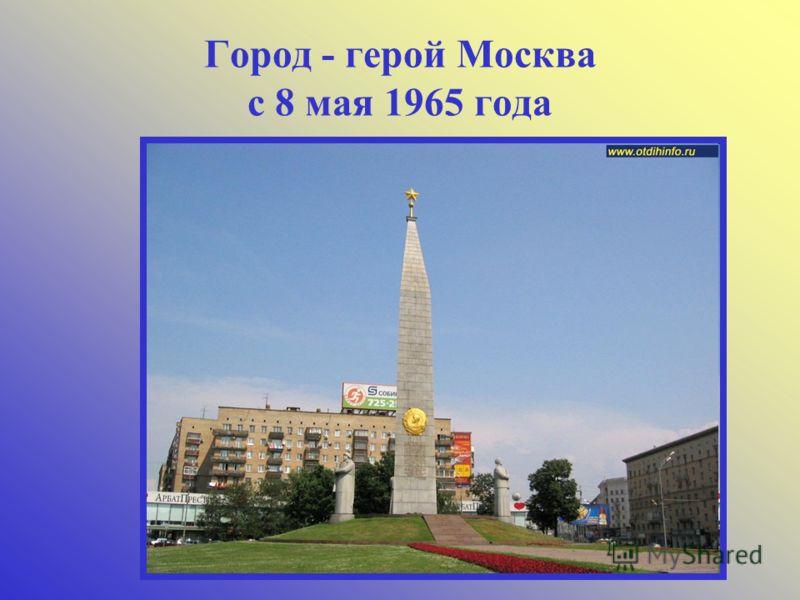 Город - герой Москва с 8 мая 1965 года