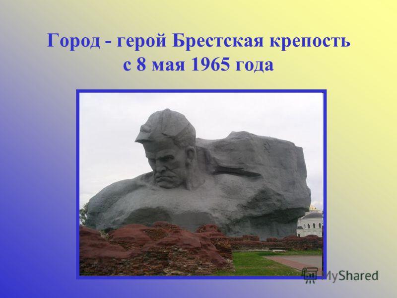 Город - герой Брестская крепость с 8 мая 1965 года