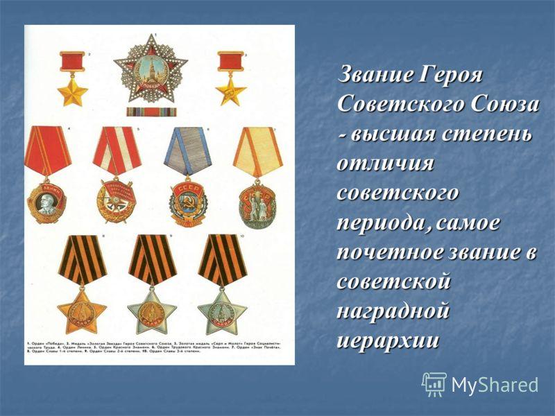 Звание Героя Советского Союза - высшая степень отличия советского периода, самое почетное звание в советской наградной иерархии Звание Героя Советского Союза - высшая степень отличия советского периода, самое почетное звание в советской наградной иер