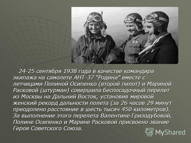 24-25 сентября 1938 года в качестве командира экипажа на самолете АНТ-37
