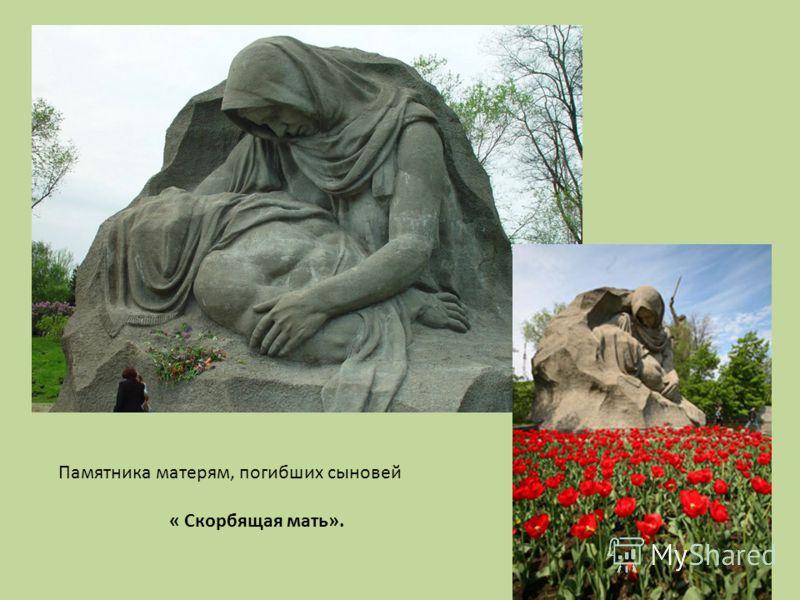 Памятника матерям, погибших сыновей « Скорбящая мать».