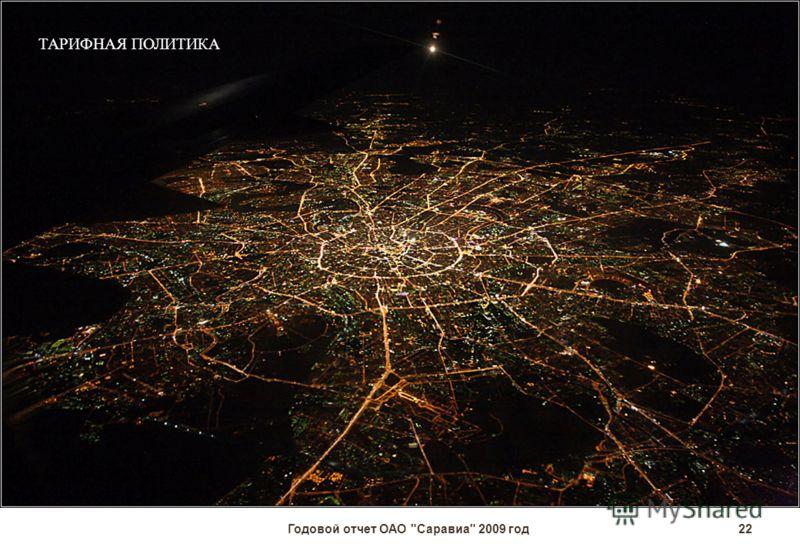 ТАРИФНАЯ ПОЛИТИКА Годовой отчет ОАО Саравиа 2009 год22
