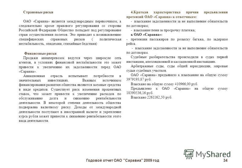 Страновые риски ОАО «Саравиа» является международным перевозчиком, а следовательно кроме правового регулирования со стороны Российской Федерации Общество попадает под регулирование стран осуществления полетов. Это приводит к возникновению специфицеск