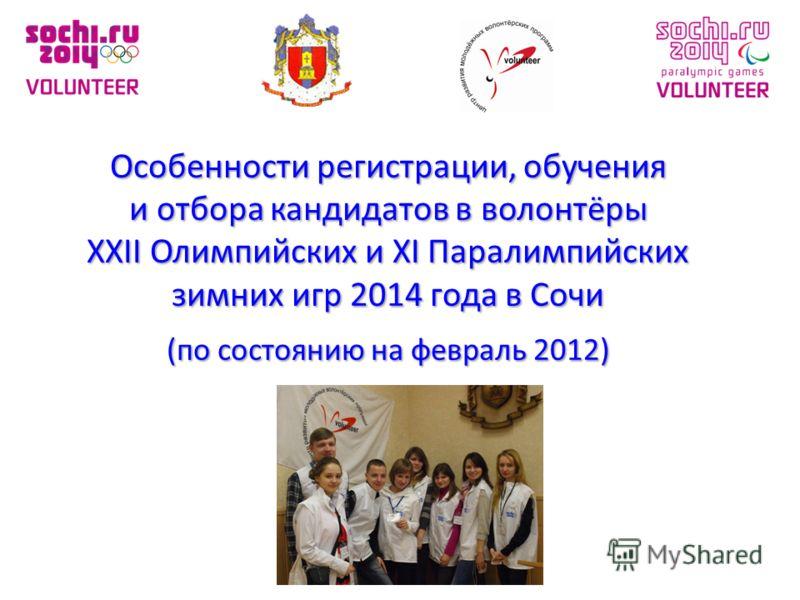 Особенности регистрации, обучения и отбора кандидатов в волонтёры XXII Олимпийских и XI Паралимпийских зимних игр 2014 года в Сочи (по состоянию на февраль 2012)