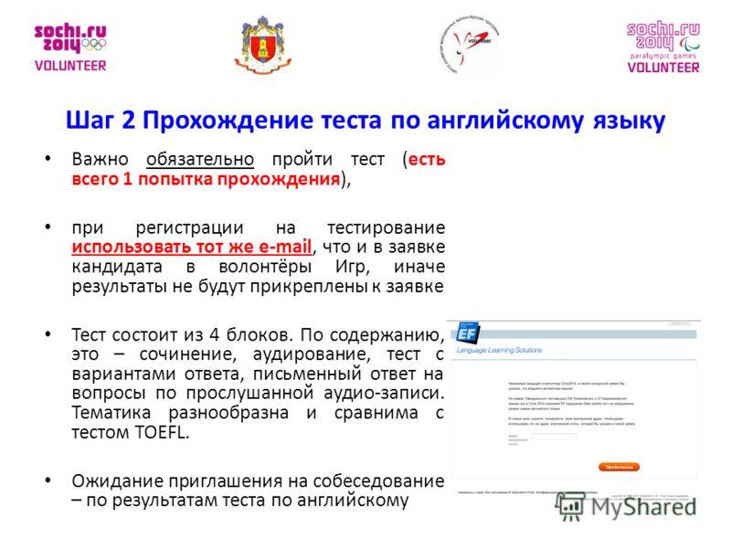 Шаг 2 Прохождение теста по английскому языку Важно обязательно пройти тест (есть всего 1 попытка прохождения), при регистрации на тестирование использовать тот же e-mail, что и в заявке кандидата в волонтёры Игр, иначе результаты не будут прикреплены