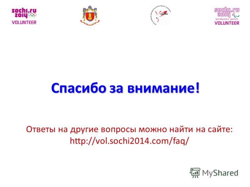 Спасибо за внимание! Ответы на другие вопросы можно найти на сайте: http://vol.sochi2014.com/faq/