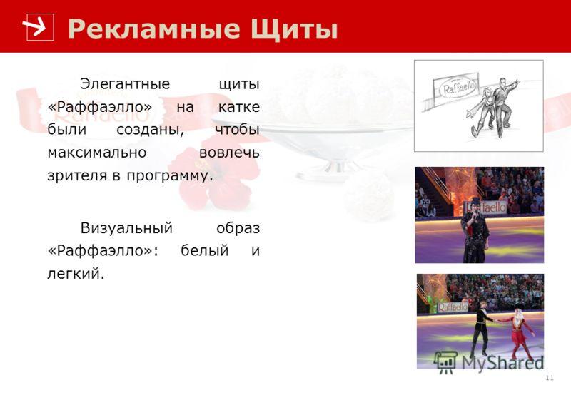 11 Рекламные Щиты Элегантные щиты «Раффаэлло» на катке были созданы, чтобы максимально вовлечь зрителя в программу. Визуальный образ «Раффаэлло»: белый и легкий.