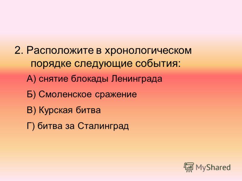 В курская битва г битва за сталинград