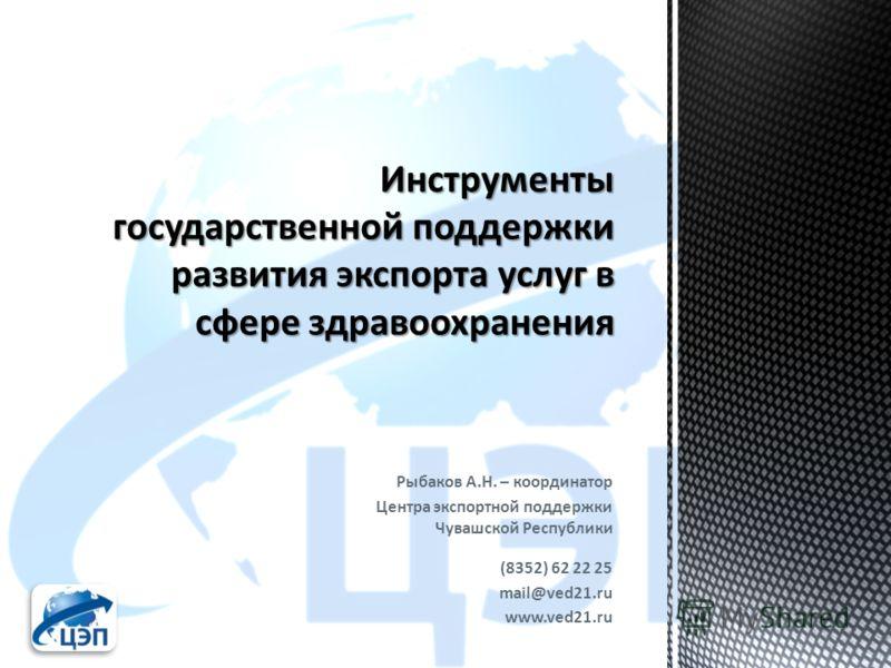 Рыбаков А.Н. – координатор Центра экспортной поддержки Чувашской Республики (8352) 62 22 25 mail@ved21.ru www.ved21.ru