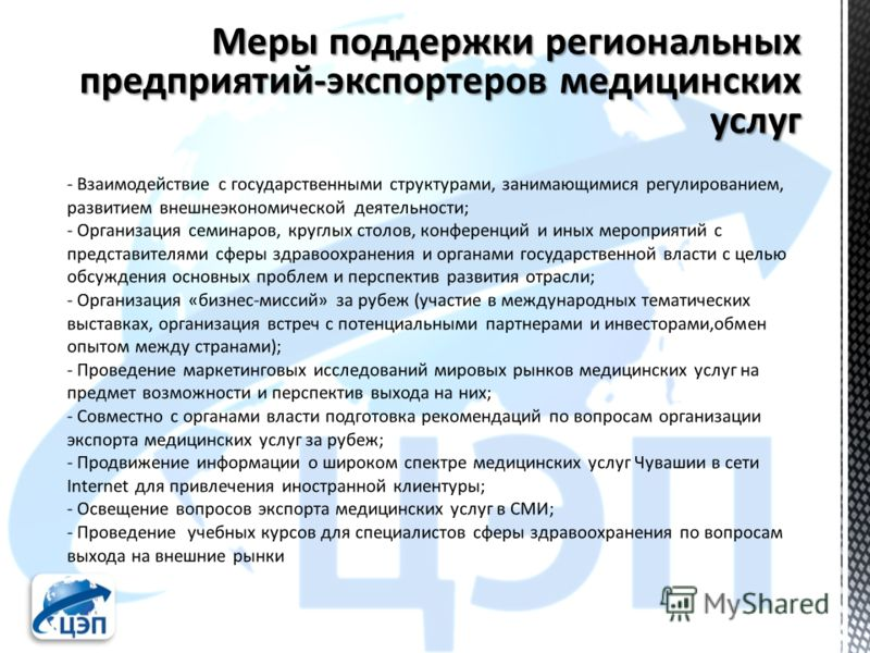 Меры поддержки региональных предприятий-экспортеров медицинских услуг