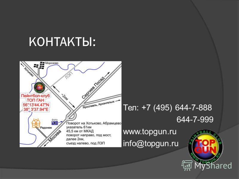 Тел: +7 (495) 644-7-888 644-7-999 www.topgun.ru info@topgun.ru КОНТАКТЫ: