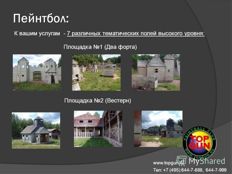 Пейнтбол: К вашим услугам - 7 различных тематических полей высокого уровня: Площадка 1 (Два форта) Площадка 2 (Вестерн) www.topgun.ru Тел: +7 (495) 644-7-888, 644-7-999