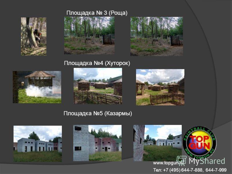 Площадка 4 (Хуторок) Площадка 5 (Казармы) Площадка 3 (Роща) www.topgun.ru Тел: +7 (495) 644-7-888, 644-7-999