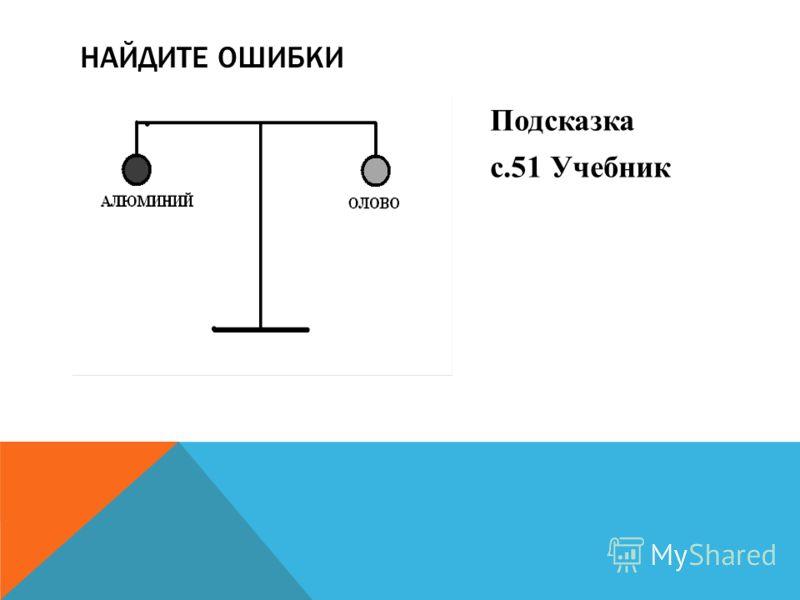НАЙДИТЕ ОШИБКИ Подсказка с.51 Учебник