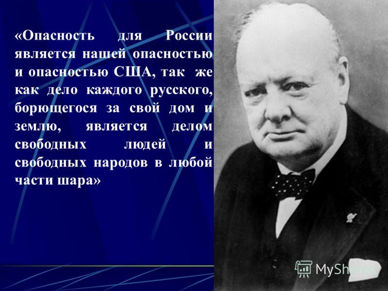 «Опасность для России является нашей опасностью и опасностью США, так же как дело каждого русского, борющегося за свой дом и землю, является делом свободных людей и свободных народов в любой части шара»