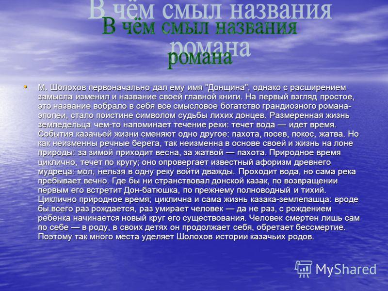 М. Шолохов первоначально дал ему имя
