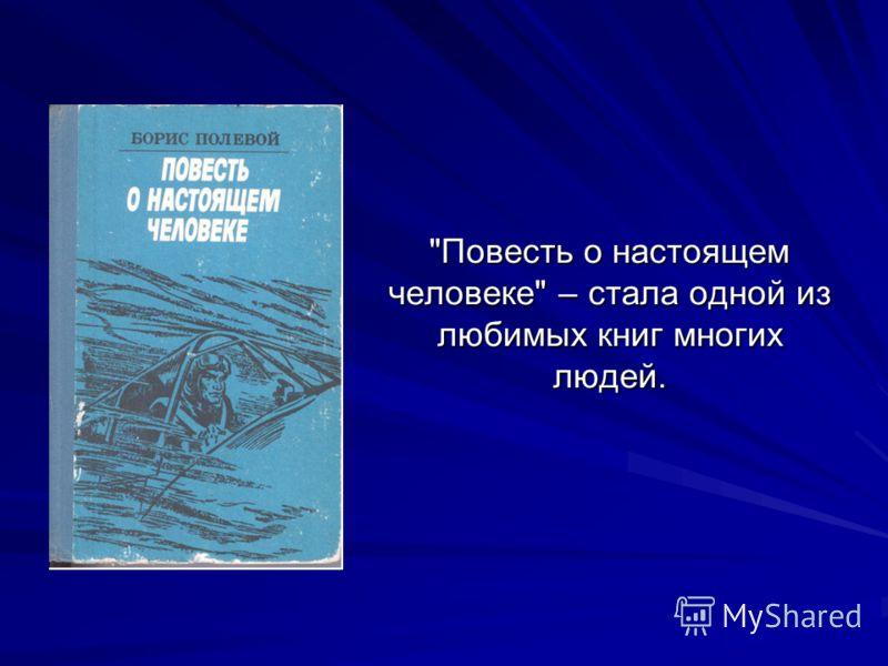 Повесть о настоящем человеке – стала одной из любимых книг многих людей.