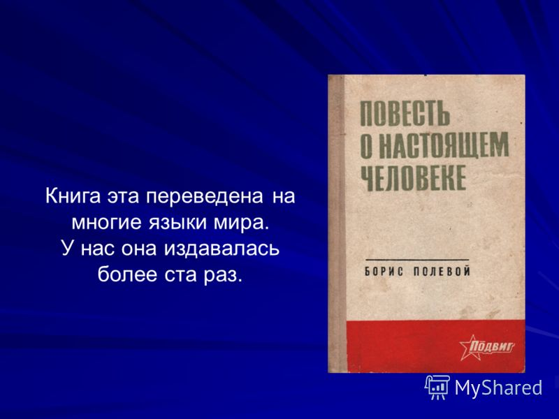 Книга эта переведена на многие языки мира. У нас она издавалась более ста раз.