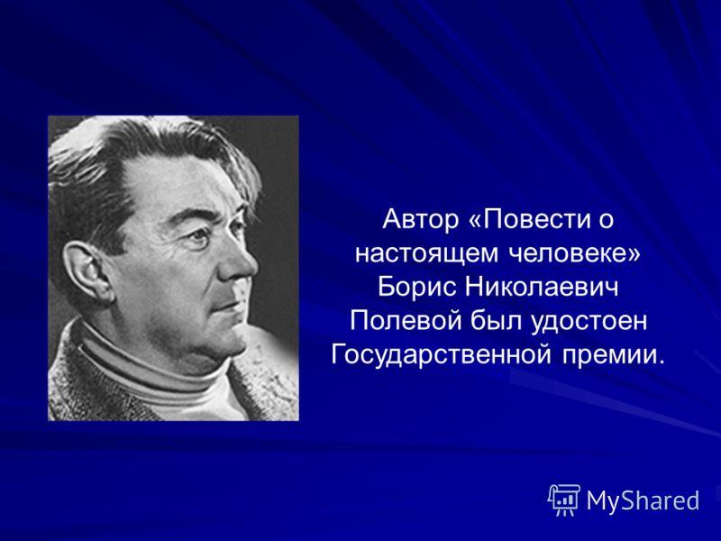 Автор «Повести о настоящем человеке» Борис Николаевич Полевой был удостоен Государственной премии.