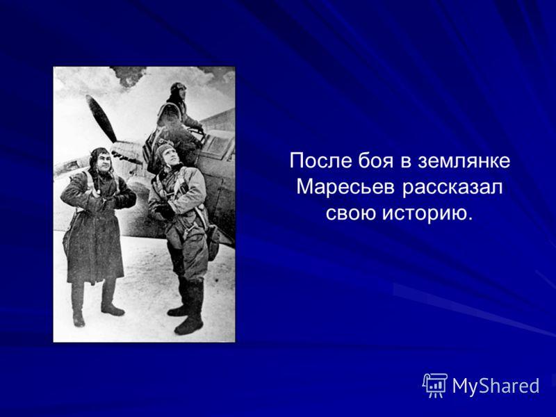 После боя в землянке Маресьев рассказал свою историю.
