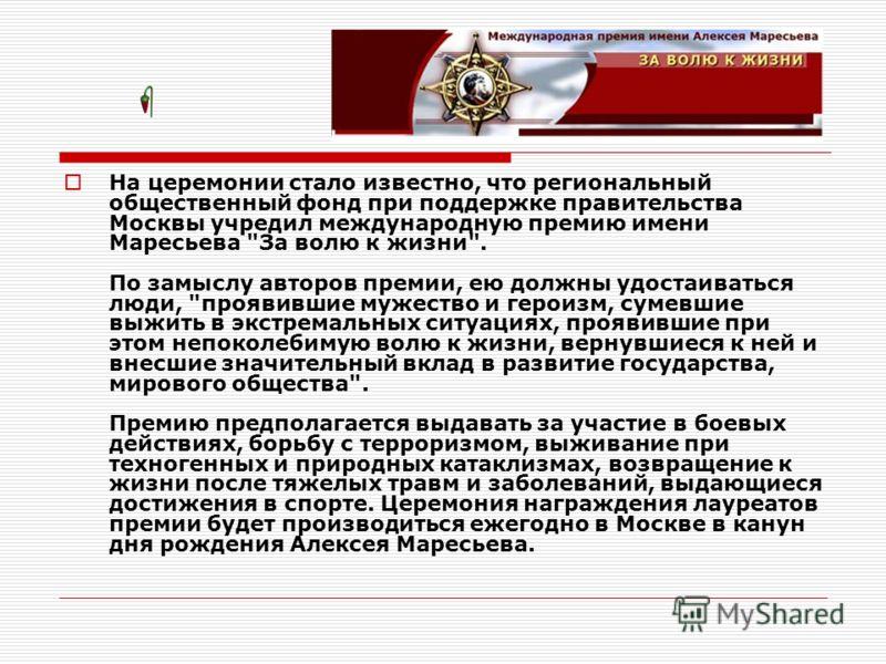 На церемонии стало известно, что региональный общественный фонд при поддержке правительства Москвы учредил международную премию имени Маресьева