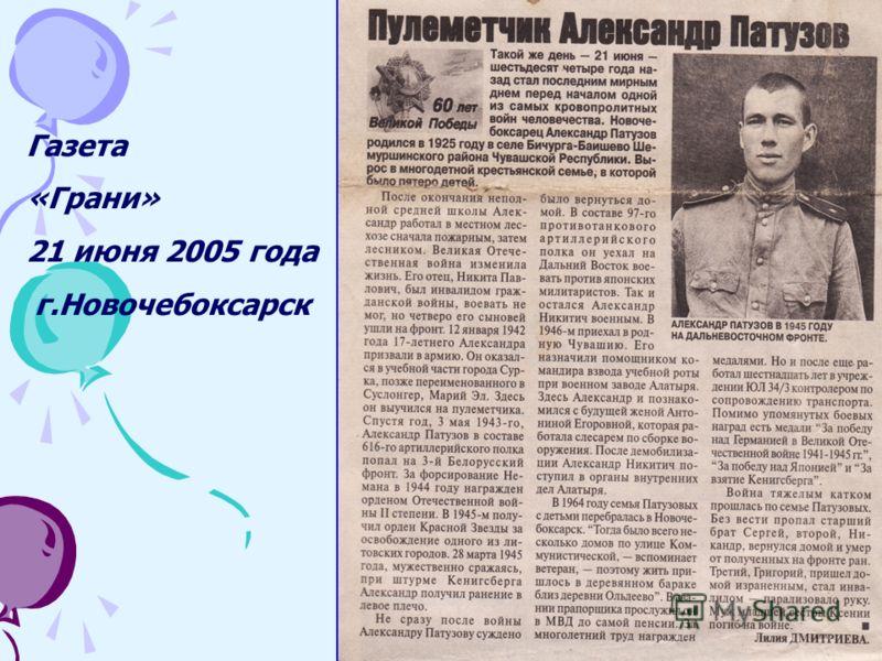 Газета «Грани» 21 июня 2005 года г.Новочебоксарск